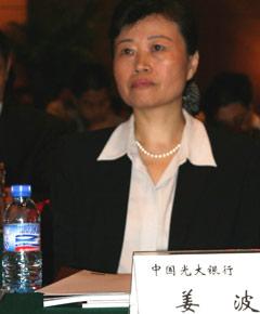 姜波,银行家论坛