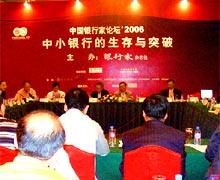 2006(中国)银行家论坛,生存与突破,搜狐财经