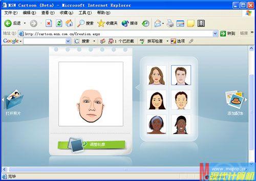 用MSNCartoon将自己的表情做成卡通QQ照片整蛊人搞笑动态表情图片