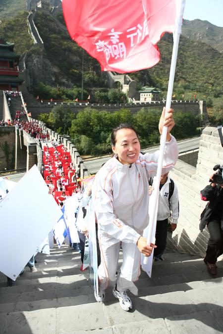 携手奥运冠军攀登长城