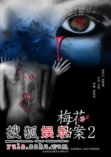 电视剧《梅花档案2》精美海报