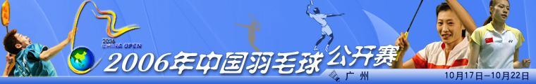 羽毛球中国赛