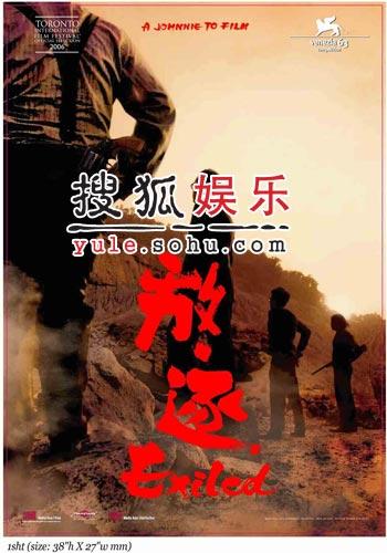 第63届威尼斯竞赛片《放逐》精彩海报-1