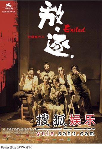 第63届威尼斯竞赛片《放逐》精彩海报-2