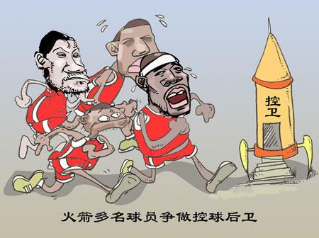 NBA法制:多名漫画球员争做控球校园漫画后卫火箭图片