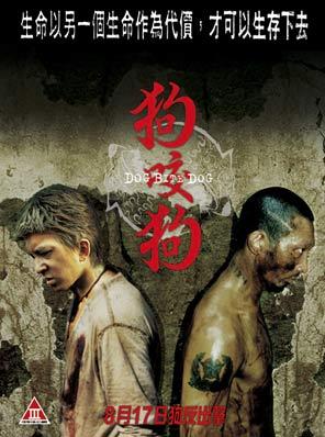 第19届东京电影节参赛影片:《狗咬狗》