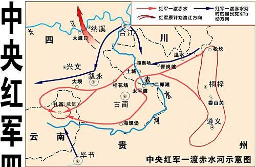 中央红军四渡赤水河与南渡乌江示意图-搜狐文化频道图片