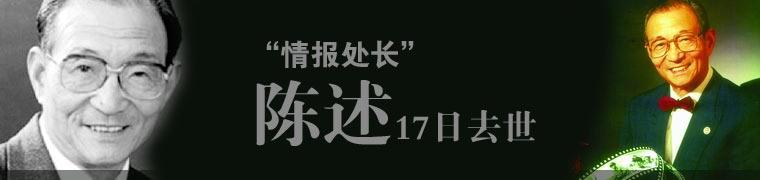 """""""情报处长""""陈述17日去世"""