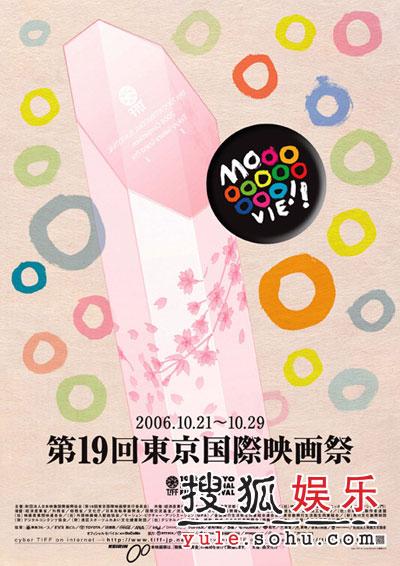 第19届东京国际电影节海报