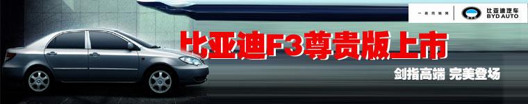 比亚迪F3正式上市