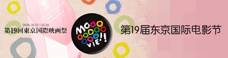 第19届东京国际电影节