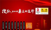 搜狐体育 华奥星空 S视频 奥运官方站