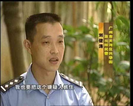 警界英雄刘健涛:死也要把这名歹徒抓住(图)