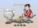 NBA漫画:季前赛火箭胜雄鹿队 姚明拿鹿儿开练