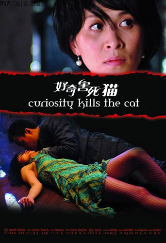 电影《好奇害死猫》精美海报欣赏-2
