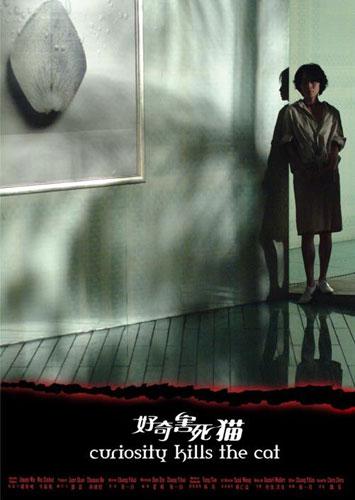 电影《好奇害死猫》精美海报欣赏-3