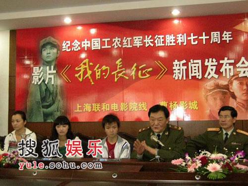 《我的长征》在沪隆重首映 真实记载惨烈战场