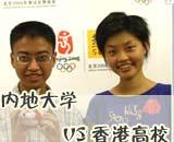 香港高校VS内地大学