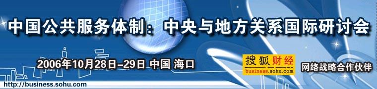 中国公共服务体制,中央与地方关系国际研讨会,搜狐财经