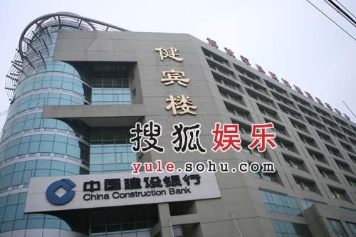 经纪人搜狐澄清:范伟已出院 主动退出转型大戏