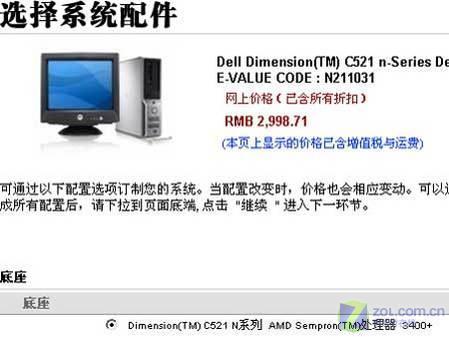 戴尔Dimension C521(N211031)