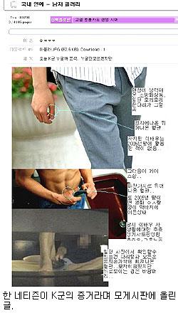 韩男星性爱视频网上流传 K君疑为权相佑(图)