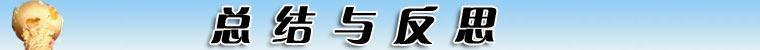 韩国人发明汉字?