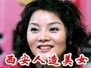 西安第一人造美女