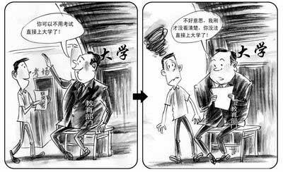 河南高考生认定保送却未保送 落榜后起诉省招办