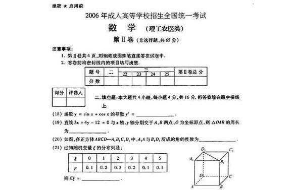 06成考全国统一考试真题及答案(数学理)