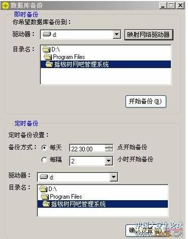 摇钱树智能网管系统介绍--网络经营管理的利器