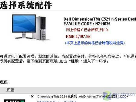 戴尔Demension C521(N211035)