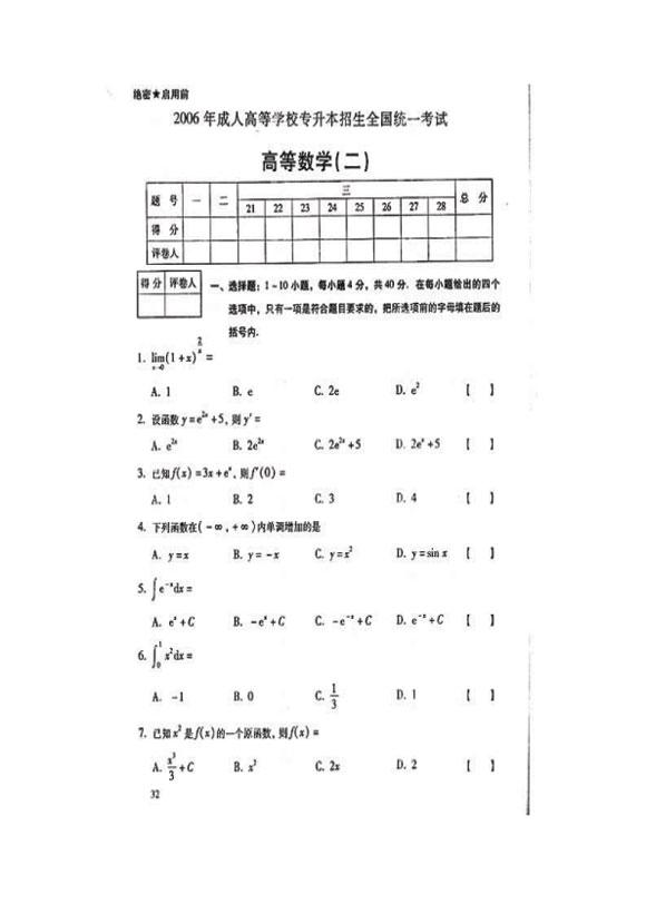 06成考专升本招生全国统一考试(高数二)