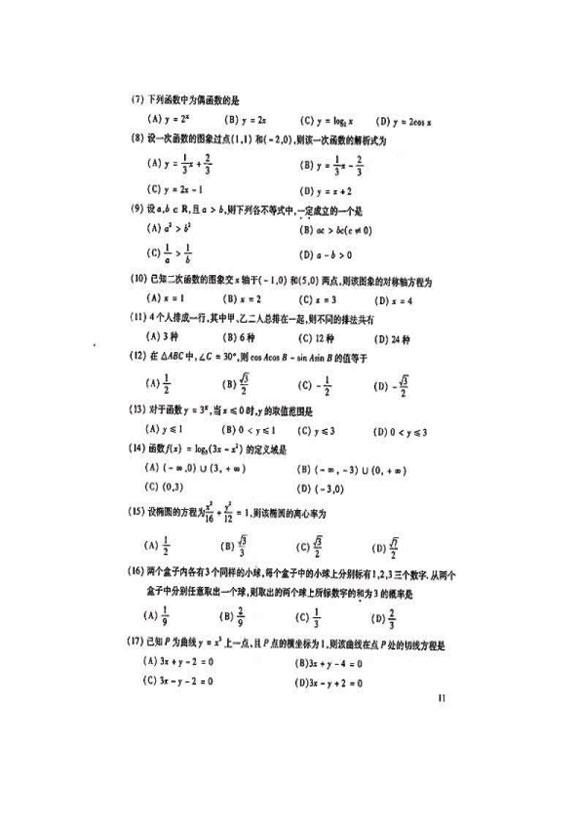06成考高起点招生全国统一考试(数学文)