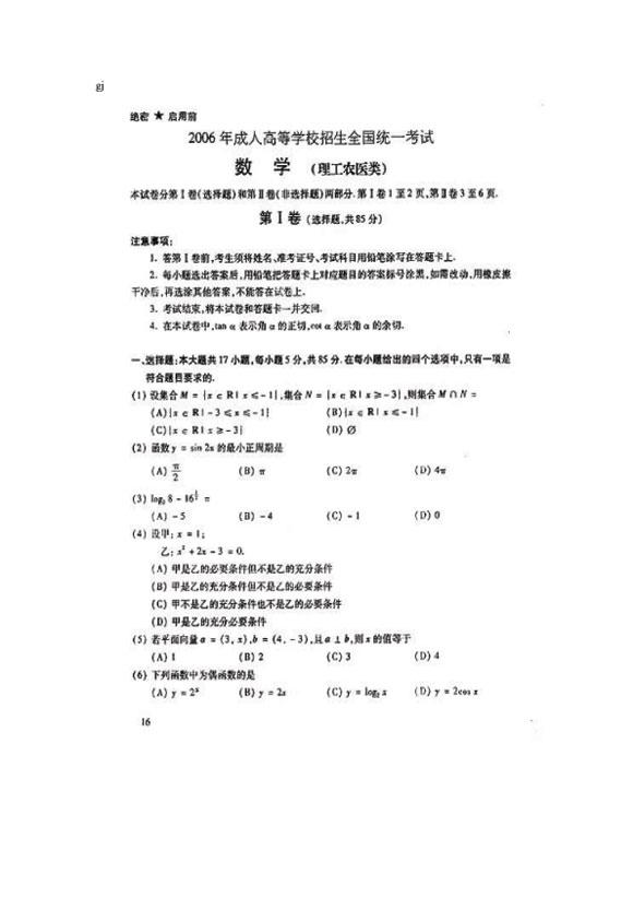 06成考高起点招生全国统一考试(数学理)
