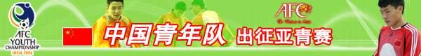 中国青年队
