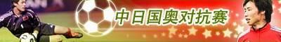 中国国奥对抗赛