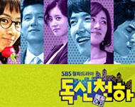 """韩国电视剧什么时候结束""""橡皮筋""""生涯?(图)"""