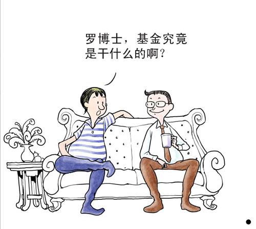 交银施罗德大话基金:基金是啥?(漫画)