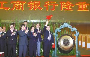 工行平稳登陆 沪深A股总市值突破6万亿