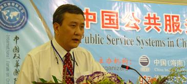 中国公共服务体制:中央与地方关系国际研讨会暨中国(海南)改革发展研究院院庆15周年
