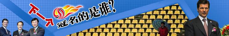 中超 中国足球