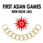 历届亚运会-第一届亚运会:新德里