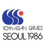 历届亚运会回顾-第十届亚运会:韩国汉城