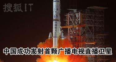 中国成功发射首颗广播电视直播卫星