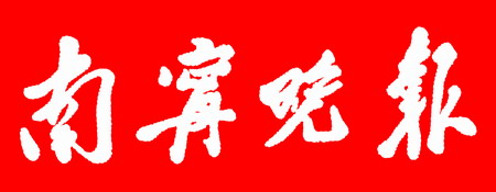最佳企业公众形象评选活动合作媒体:南宁晚报