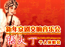 海报 独唱音乐会/张火丁京剧交响独唱音乐会海报