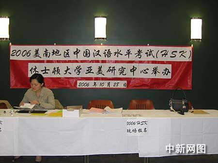 美国美南地区汉语水平考试在休斯顿大学举行