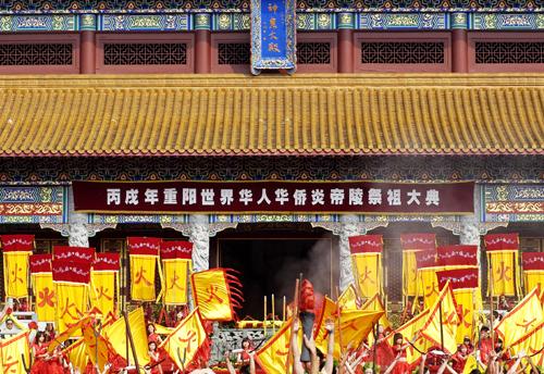 丙戌年重阳世界华人华侨炎帝陵祭祖大典