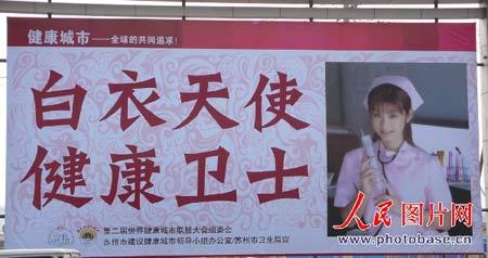 AV女优登上苏州世界健康城市联盟大会海报(图)